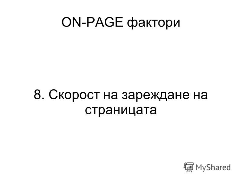 ON-PAGE фактори 8. Скорост на зареждане на страницата