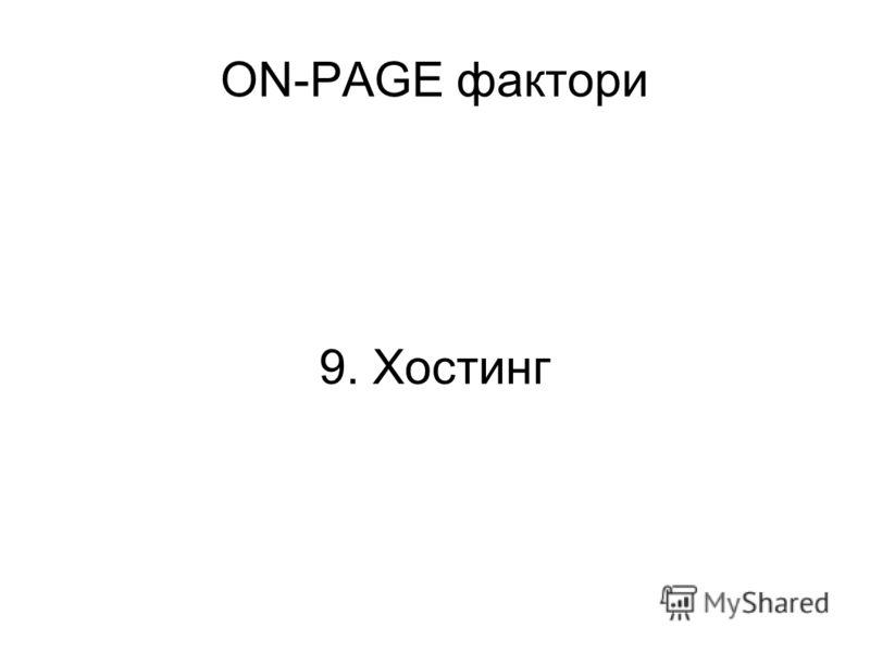 ON-PAGE фактори 9. Хостинг