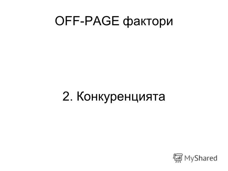 OFF-PAGE фактори 2. Конкуренцията