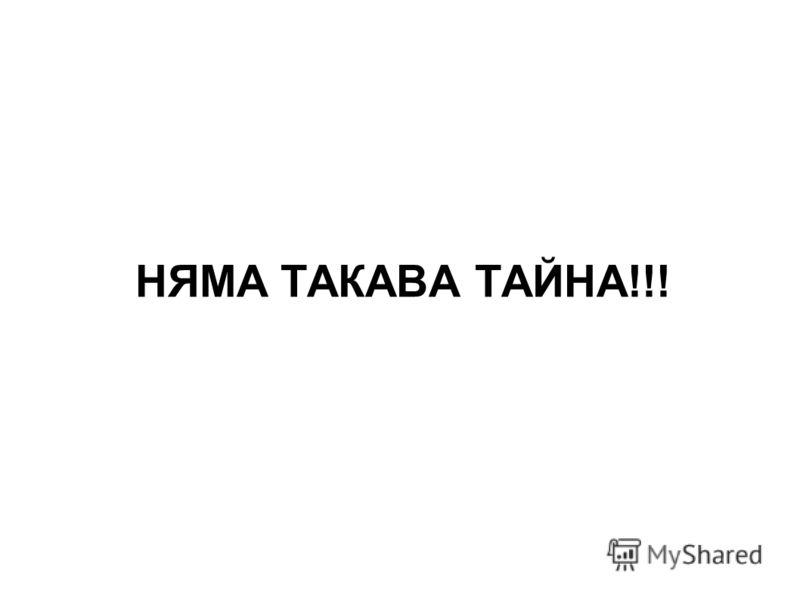 НЯМА ТАКАВА ТАЙНА!!!