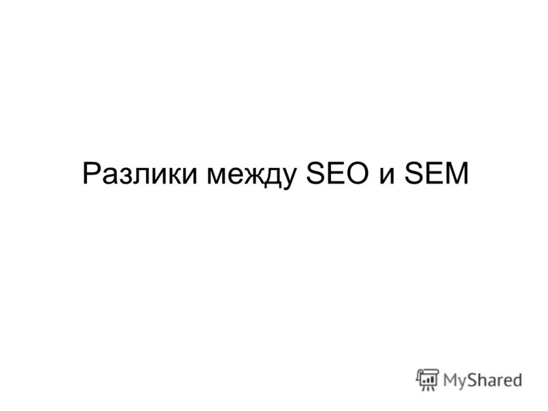 Разлики между SEO и SEM