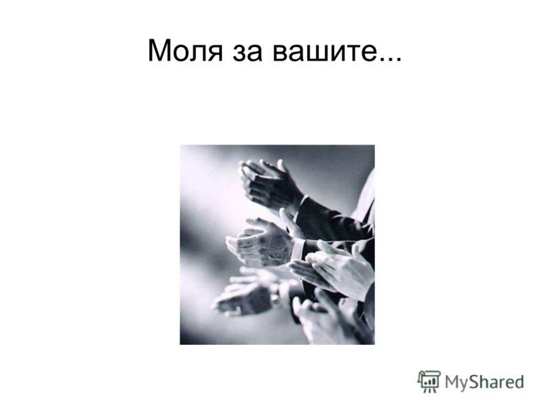 Моля за вашите...