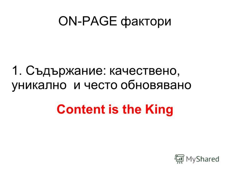 ON-PAGE фактори 1. Съдържание: качествено, уникално и често обновявано Content is the King