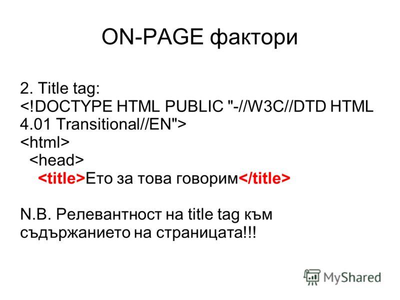 ON-PAGE фактори 2. Title tag: Ето за това говорим N.B. Релевантност на title tag към съдържанието на страницата!!!