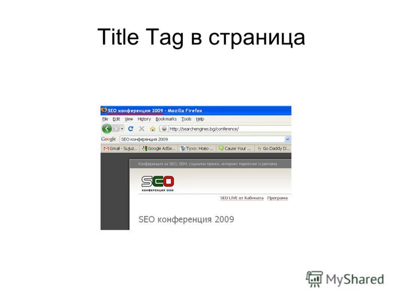 Title Tag в страница