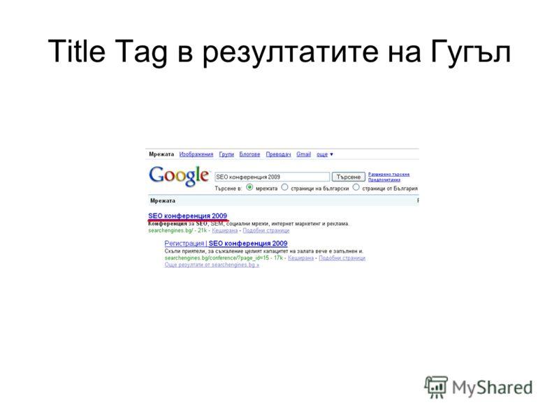 Title Tag в резултатите на Гугъл