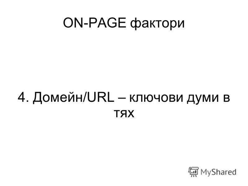 ON-PAGE фактори 4. Домейн/URL – ключови думи в тях