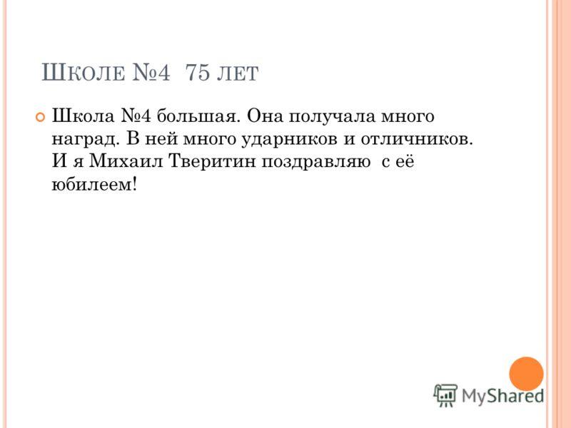 Ш КОЛЕ 4 75 ЛЕТ