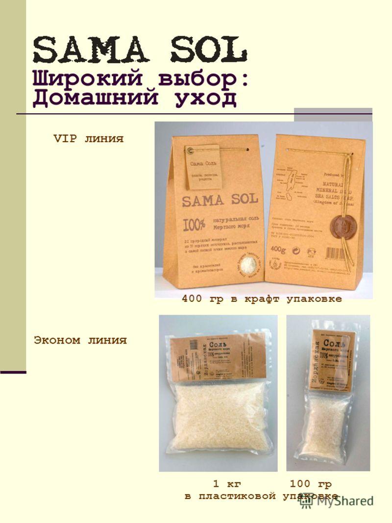 Широкий выбор: Домашний уход Эконом линия 1 кг 100 гр в пластиковой упаковке VIP линия 400 гр в крафт упаковке