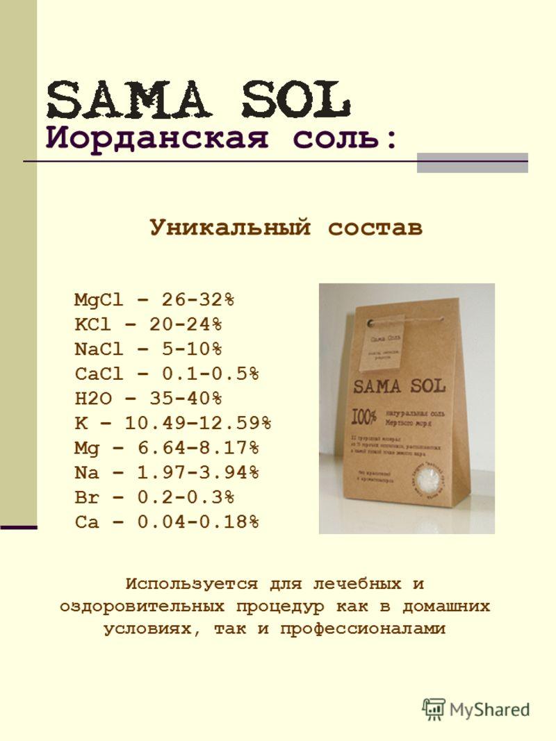 Иорданская соль: MgCl – 26-32% KCl – 20-24% NaCl – 5-10% CaCl – 0.1-0.5% H2O – 35-40% K – 10.49–12.59% Mg – 6.64–8.17% Na – 1.97-3.94% Br – 0.2-0.3% Ca – 0.04-0.18% Уникальный состав Используется для лечебных и оздоровительных процедур как в домашних