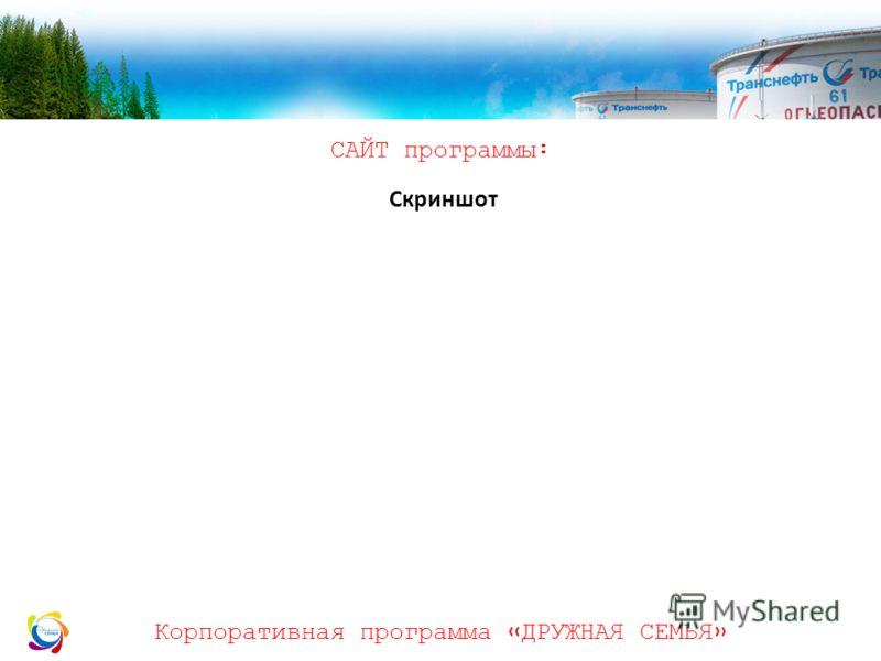 Корпоративная программа «ДРУЖНАЯ СЕМЬЯ» САЙТ программы: Скриншот
