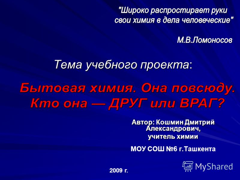 Тема учебного проекта: Автор: Кошмин Дмитрий Александрович, учитель химии МОУ СОШ 6 г.Ташкента 2009 г.