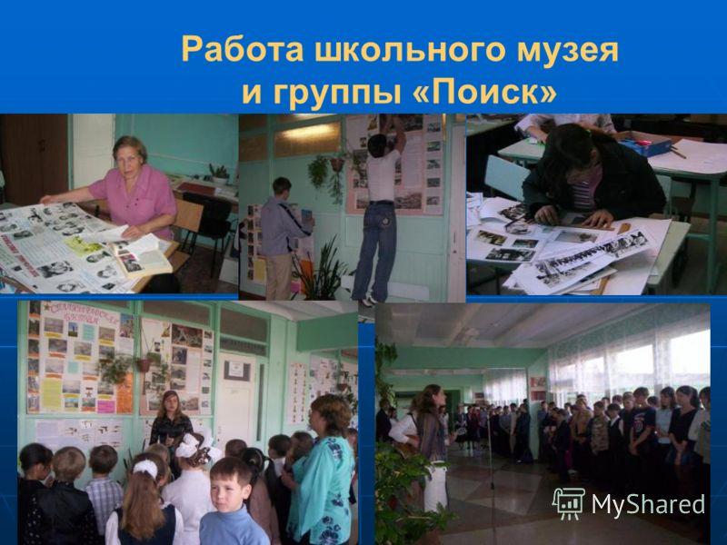 Работа школьного музея и группы «Поиск»