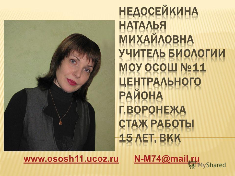 www.ososh11.ucoz.ruwww.ososh11.ucoz.ru N-M74@mail.ruN-M74@mail.ru
