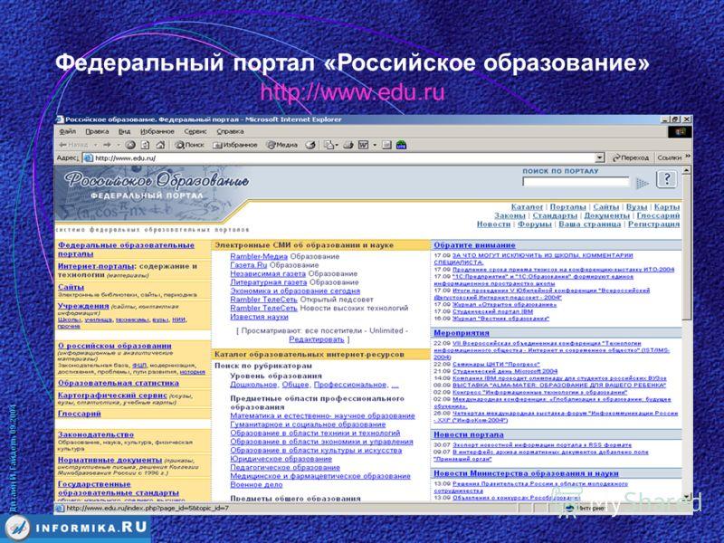 Дизайн И. Гайдель 09.2004 Федеральный портал «Российское образование» http://www.edu.ru