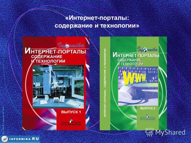 Дизайн И. Гайдель 09.2004 «Интернет-порталы: содержание и технологии»