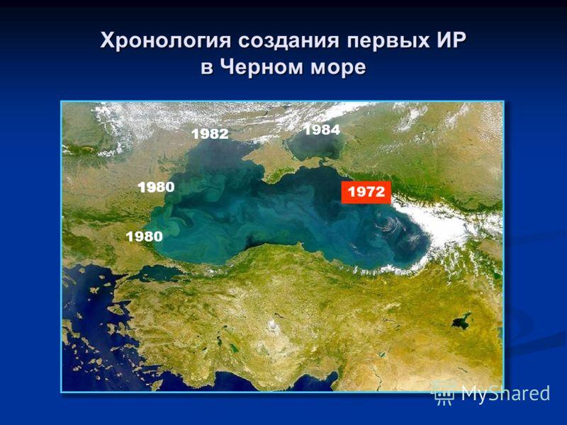 Хронология создания первых ИР в Черном море 1984 19 1982 1972 1980 1982