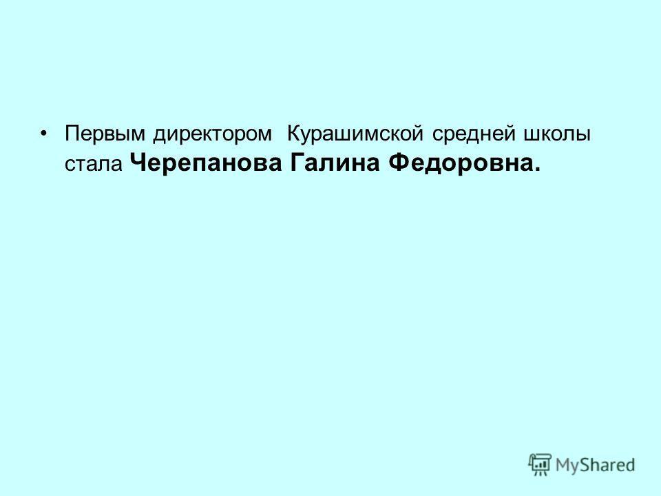 Первым директором Курашимской средней школы стала Черепанова Галина Федоровна.
