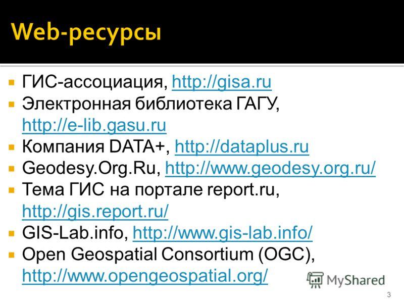 ГИС-ассоциация, http://gisa.ruhttp://gisa.ru Электронная библиотека ГАГУ, http://e-lib.gasu.ru http://e-lib.gasu.ru Компания DATA+, http://dataplus.ruhttp://dataplus.ru Geodesy.Org.Ru, http://www.geodesy.org.ru/http://www.geodesy.org.ru/ Тема ГИС на