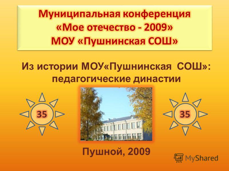 Из истории МОУ«Пушнинская СОШ»: педагогические династии Пушной, 2009