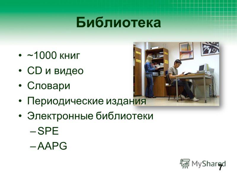 Библиотека 7 ~1000 книг CD и видео Словари Периодические издания Электронные библиотеки –SPE –AAPG