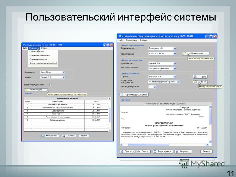 Пользовательский интерфейс системы 11