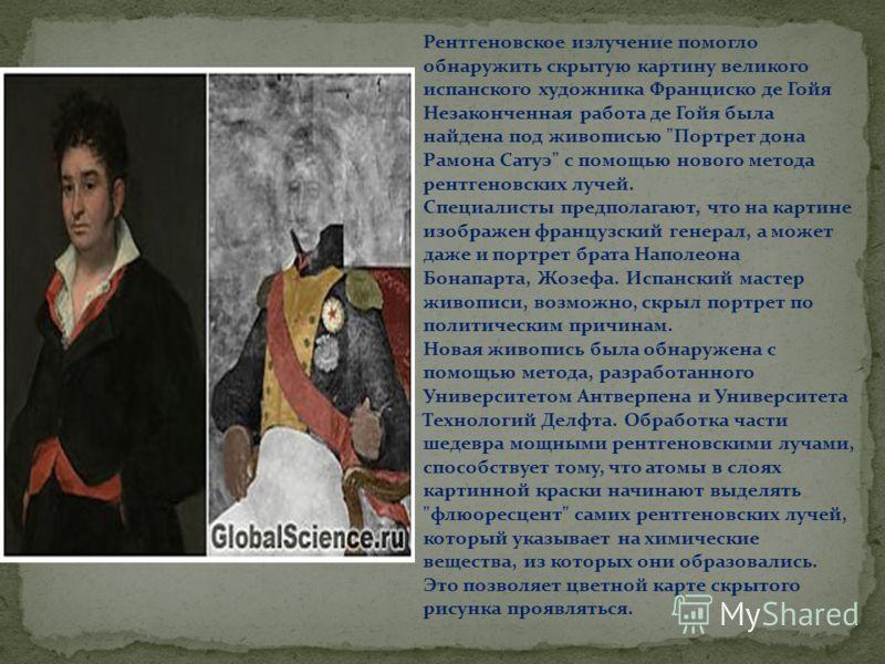 Рентгеновское излучение помогло обнаружить скрытую картину великого испанского художника Франциско де Гойя Незаконченная работа де Гойя была найдена под живописью