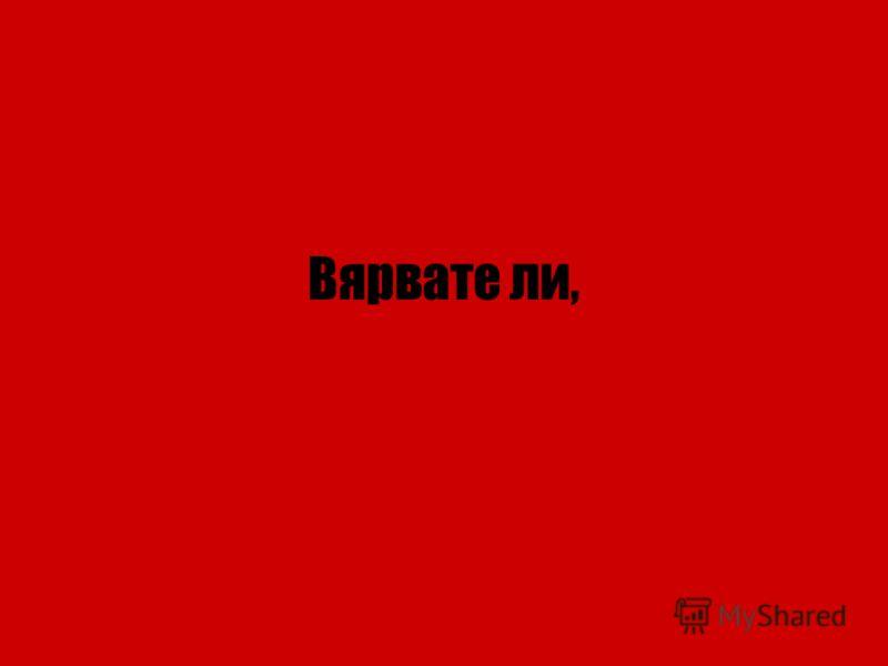 Вярвате ли,