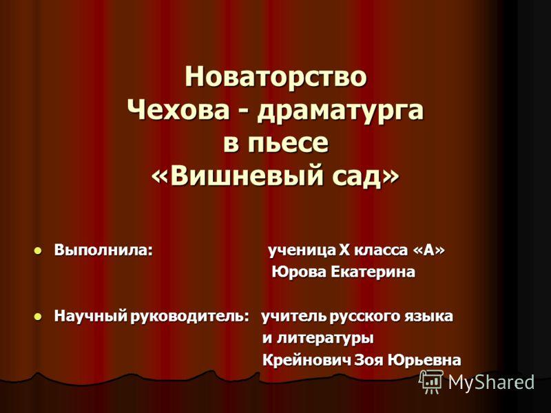 Новаторство чеховской драматургии доклад 5019