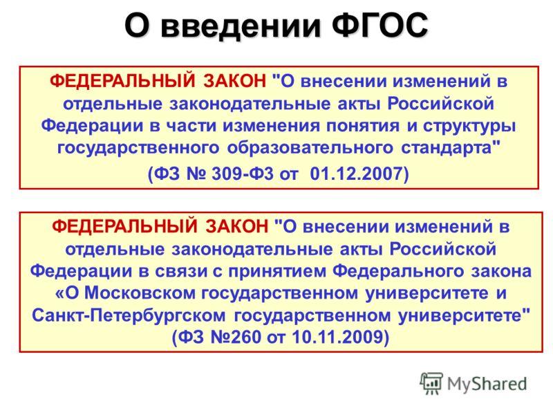 О введении ФГОС ФЕДЕРАЛЬНЫЙ ЗАКОН