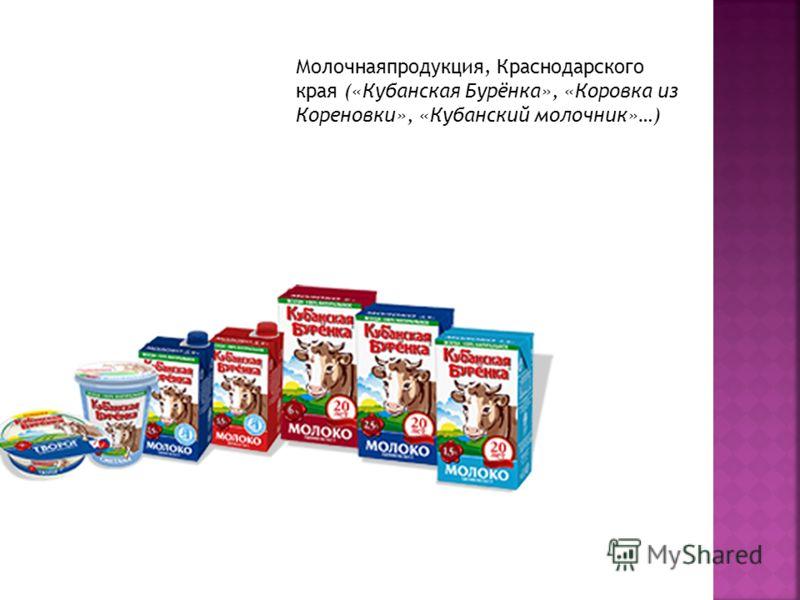 Молочнаяпродукция, Краснодарского края («Кубанская Бурёнка», «Коровка из Кореновки», «Кубанский молочник»…)