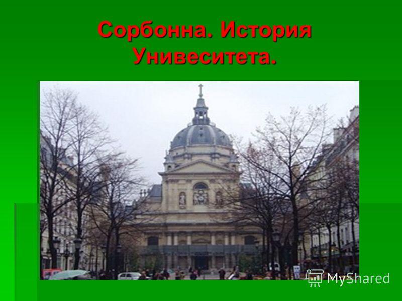 Сорбонна. История Унивеситета.