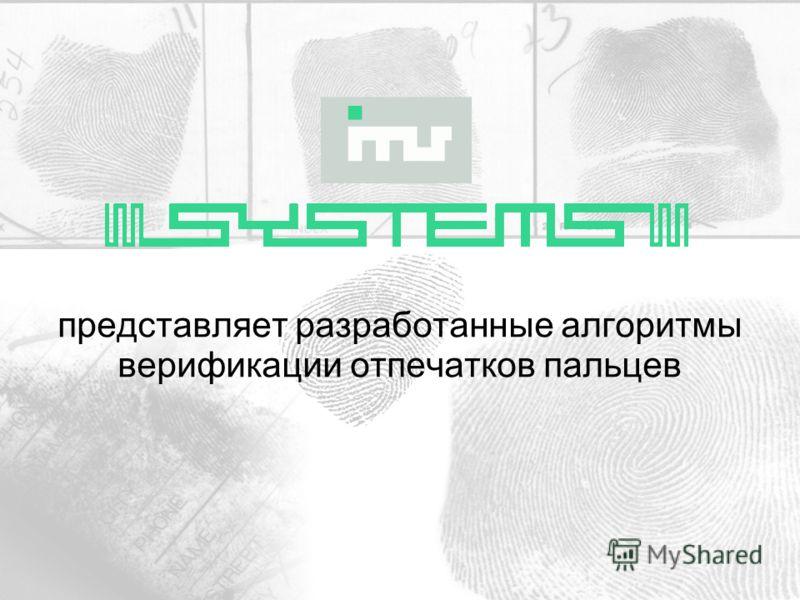 представляет разработанные алгоритмы верификации отпечатков пальцев
