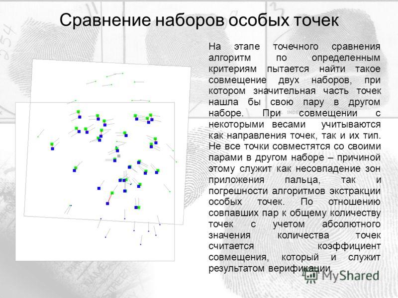 На этапе точечного сравнения алгоритм по определенным критериям пытается найти такое совмещение двух наборов, при котором значительная часть точек нашла бы свою пару в другом наборе. При совмещении с некоторыми весами учитываются как направления точе