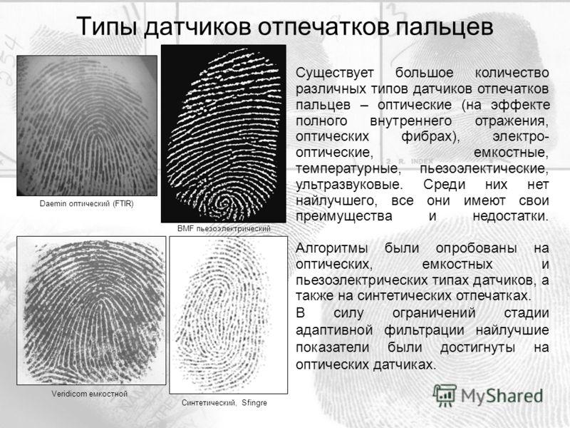 Существует большое количество различных типов датчиков отпечатков пальцев – оптические (на эффекте полного внутреннего отражения, оптических фибрах), электро- оптические, емкостные, температурные, пьезоэлектические, ультразвуковые. Среди них нет найл