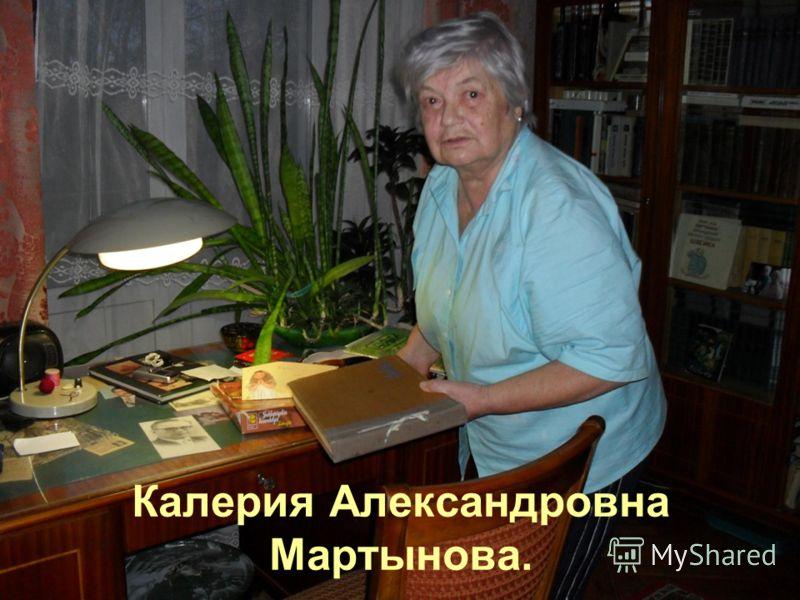 Калерия Александровна Мартынова.