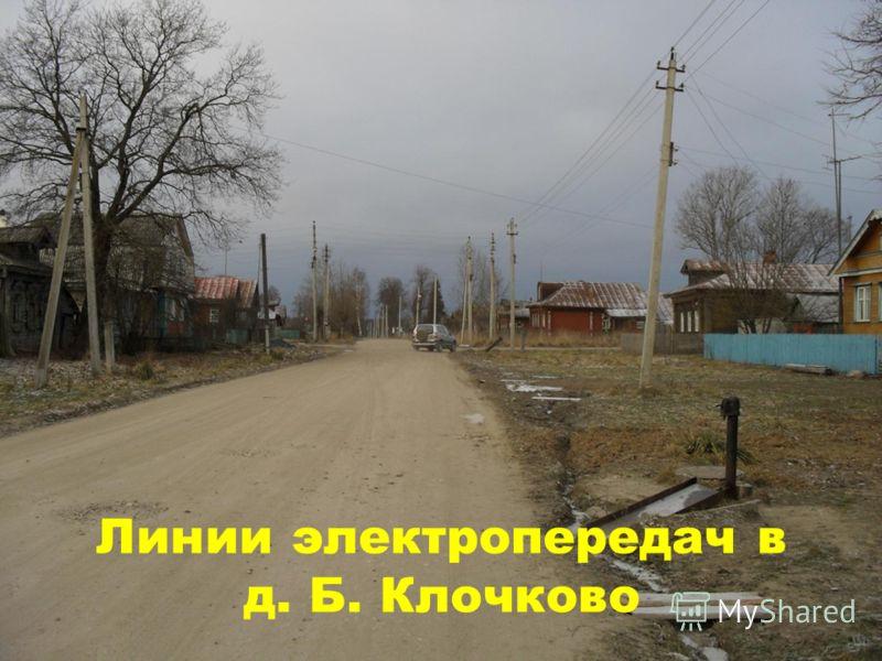 Линии электропередач в д. Б. Клочково