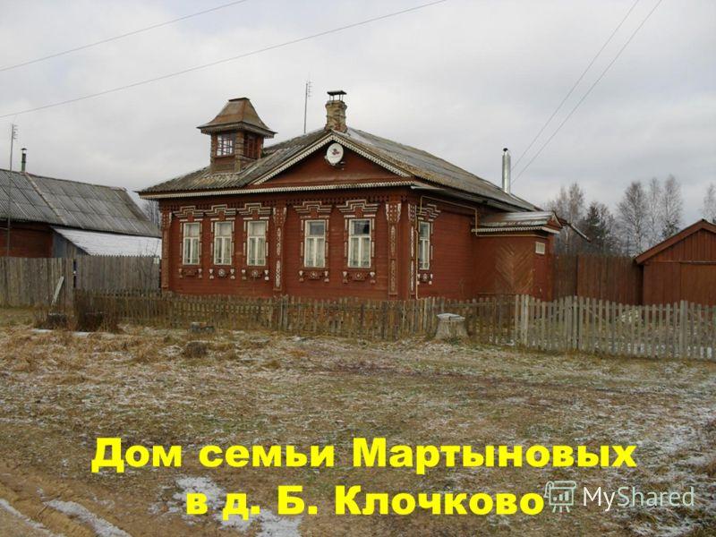 Дом семьи Мартыновых в д. Б. Клочково