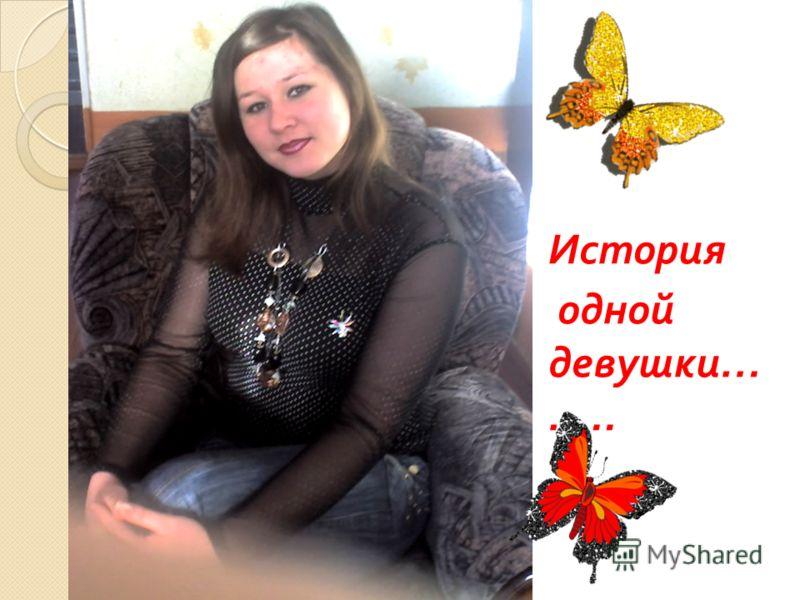 История одной девушки … …..
