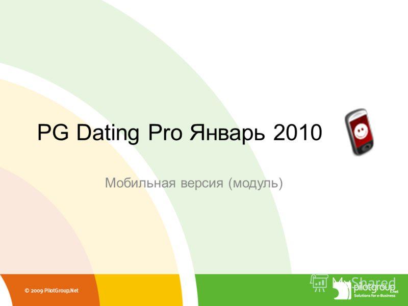 PG Dating Pro Январь 2010 Мобильная версия (модуль)