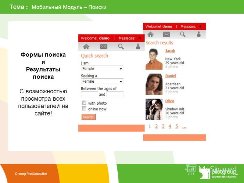 Тема :: Мобильный Модуль – Поиски Формы поиска и Результаты поиска С возможностью просмотра всех пользователей на сайте!