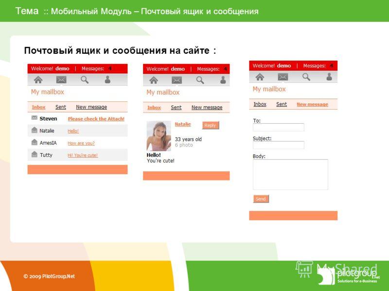 Тема :: Мобильный Модуль – Почтовый ящик и сообщения Почтовый ящик и сообщения на сайте :