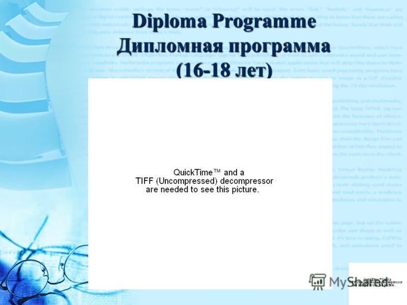 Diploma Programme Дипломная программа (16-18 лет)