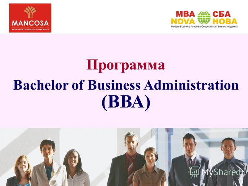 Программа Bachelor of Business Administration (ВВА)