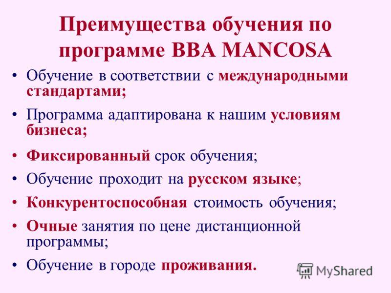 Преимущества обучения по программе ВВА MANCOSA Обучение в соответствии с международными стандартами; Программа адаптирована к нашим условиям бизнеса; Фиксированный срок обучения; Обучение проходит на русском языке; Конкурентоспособная стоимость обуче