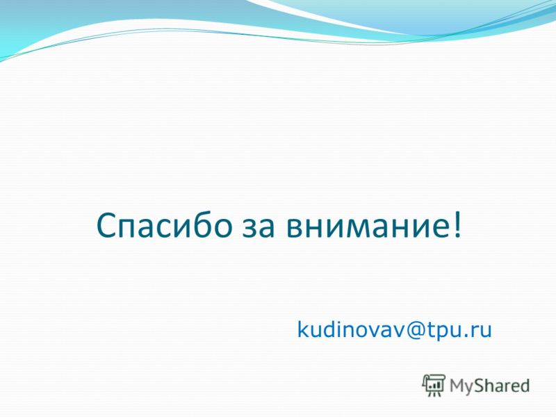 Спасибо за внимание! kudinovav@tpu.ru