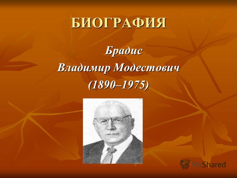 БИОГРАФИЯ Брадис Брадис Владимир Модестович (1890–1975)