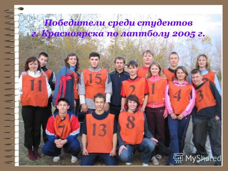День первокурсника 2005 г. Не шали.docНе шали_1