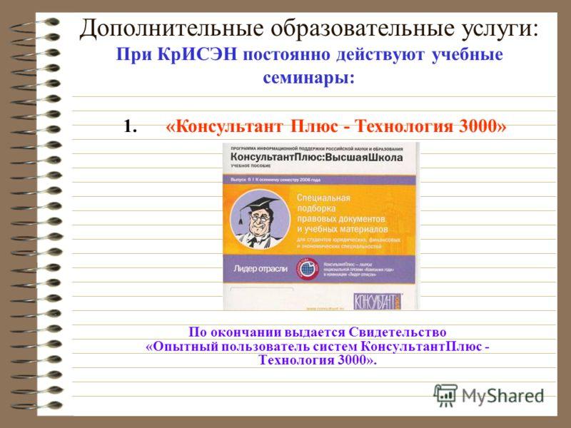 Ассоциации негосударственных ВУЗов России, Российской ассоциации бизнес-образования, Межгосударственной Ассоциации последипломного обучения. КрИСЭН - с 1996 года является членом: