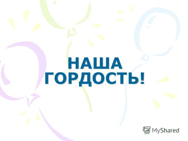 НАША ГОРДОСТЬ!